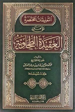 At-Ta'liqat 'ala al 'aqidah at-Tahawiya - Sheikh al Fawzan