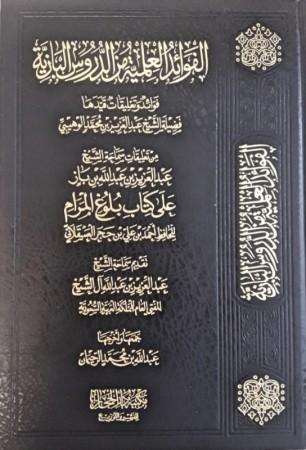 Ta'liqat Sheikh ibn Baz 'ala Kitab Boulough al Maram