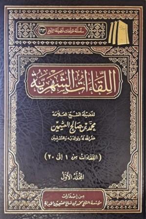 Al Liqa-at ach-Chahriyah - Sheikh al 'Uthaymin