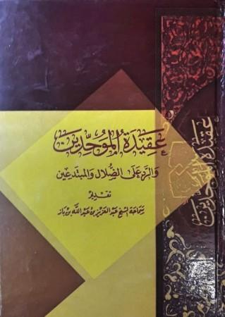 'Aqidah al Mouwahiddin - Sheikh Ibn Baz