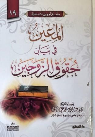 Mari et Femme (en arabe) Al Mou'in fi bayan Houqouq az-Zawjayn - Sheikh Ferkous