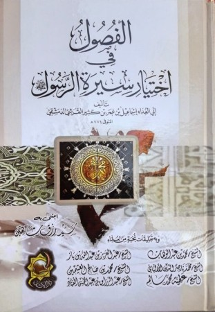 Al Fousoul fi Sirah ar-Rassoul - Ibn Kathir