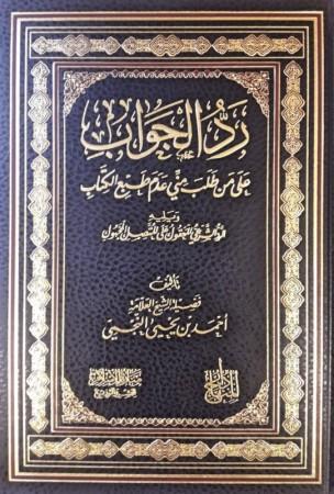 Rad al Jawab 'ala man Talab Minni 'Adm Tab' al Kitab - Sheikh an-Najmi