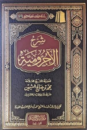 Charh al Ajrumiyah - Sheikh al 'Uthaymin