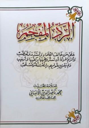 Ar-Rad al Mafhim - Sheikh al Albani