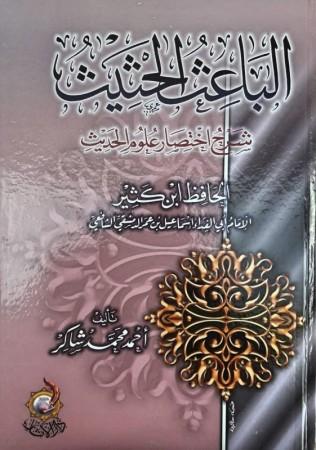 Charh Ikhtissar 'ouloum al hadith - Sheikh Ahmed Shakir