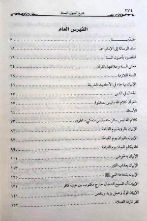 Charh Oussoul as-Sounnah lil Imam Ahmad - Sheikh ar-Rajihi
