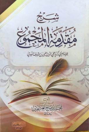 Charh Mouqaddimah al Majmou' - Sheikh al 'Uthaymin