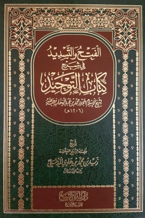 Charh Kitab at Tawhid - Sheikh Zayd al Madkhali