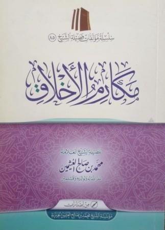 Makarim al Akhlaq - Sheikh al 'Uthaymin