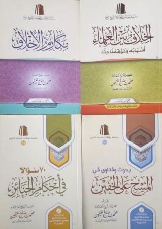 Pack 4 Rissala de Sheikh al 'Uthaymin