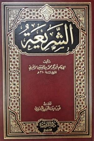 Ash-Shari'ah lil Imam al Ajurri