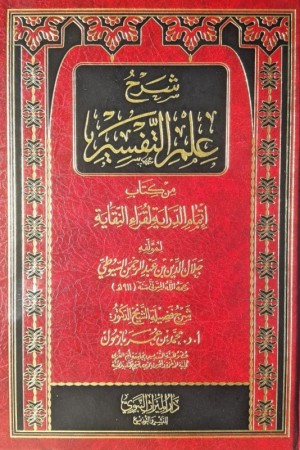 Charh 'ilm at-Tafsir - Sheikh Mouhammed Bazmoul