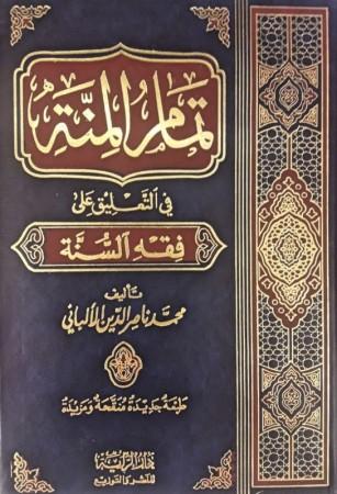 Ta'liq 'ala Fiqh as-Sunnah - Sheikh al Albani