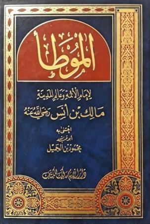 Al Mouwatta (harakat) - L'imam Malik