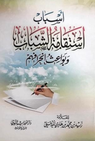 Asbab Istiqamah ach-Chabab - Sheikh Zayd al Madkhali
