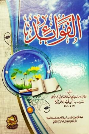 Al Fawa-id - Ibn al Qayyim