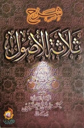Charh Thalathatil Oussoul - Cheikh al 'uthaymin