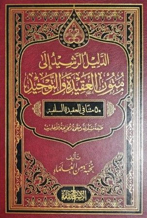 50 Moutoun Fil 'Aqidah as Salafiyah (harakat) Grand Format