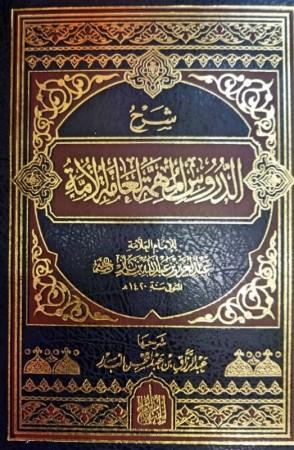 Charh ad-Dourous al Mouhimmah... - Cheikh 'abderRazzaq al 'abbad