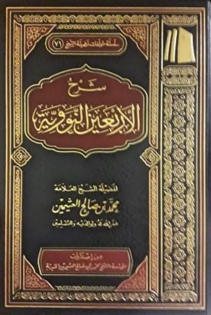 Charh arba'in an-Nawawi - Sheikh al 'uthaymin