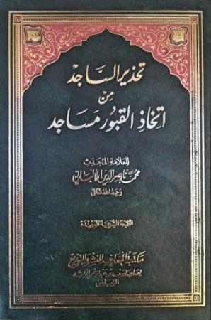 Tahdhir as-Sajid min ittikhadh al qoubour massajid  -  Sheikh Al Albani