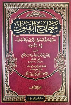 Ma'arij al Qaboul (3 volumes) - Sheikh Hafidh al Hakami