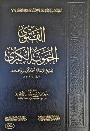 Al Fatawa Al Hamawiyah al Kubra - Ibn Taymiyya