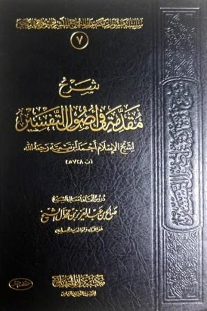 Charh Muqaddimah fi Oussoul at-Tafsir - Sheikh Âl ash-Sheikh