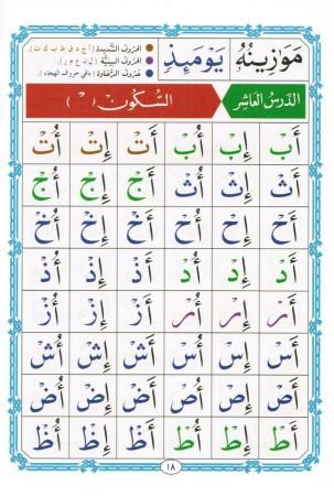 Al Qa'ida al Nouraniyah Grand Format