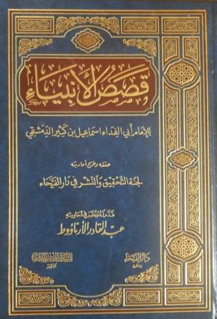 Qasas al Anbiyah - Ibn Kathir