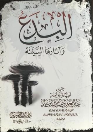 Al Bid'a - Sheikh Ibn Baz