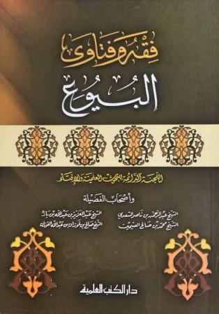 Fiqh wa Fatawa al Bouyou'