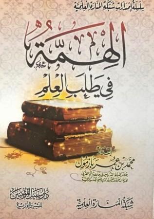 Al Himmah fi Talib al 'ilm - Sheikh Muhammad Bazmoul