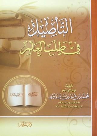 at-Ta-sil fi Talab al 'ilm - Sheikh Muhammad Bazmoul