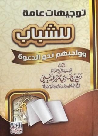 Tawjihat li chabab - Sheikh Rabi' al Madkhali