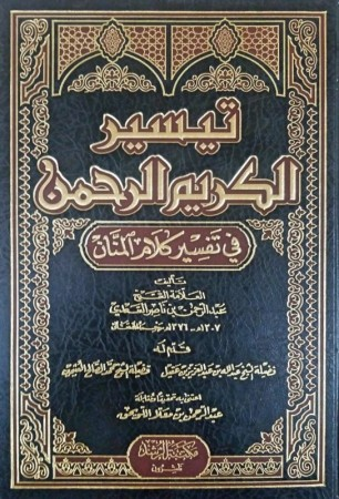 Tafsir As-Sa'di - Sheikh as Sa'di