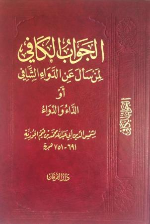 Ad-Da wa ad-Dawa (péchés et guérison) - Ibn al Qayyim