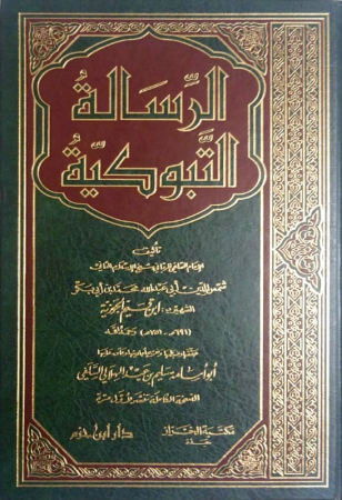 Ar-Rissala at-Taboukiyah - Ibn al Qayyim