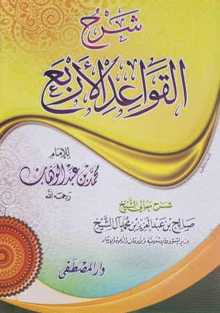 Charh al Qawa'id al arba'a - Sheikh Âl ash-Sheikh