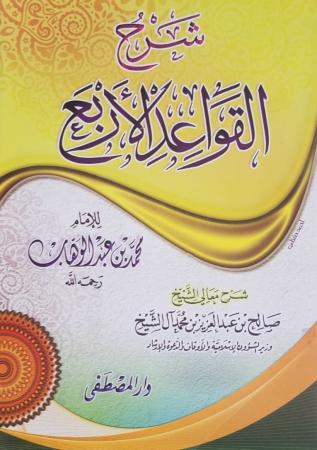 Charh Qawa'id al arba'a - Sheikh Âl ash-Sheikh