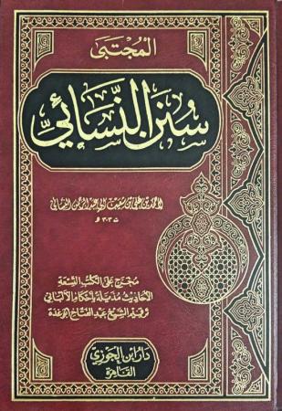 Sounan an-Nassa-i (harakat entièrement)
