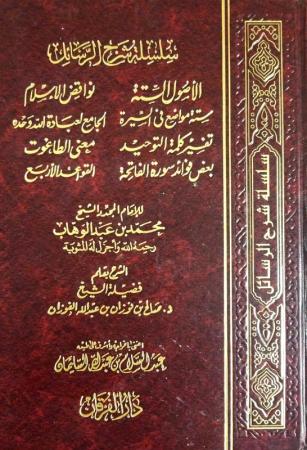 Silsilat Charh ar-Rassa-il lil Imam ibn 'abdulWahhab - Sheikh al Fawzan