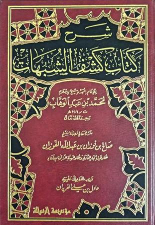 Charh Kitab Kachf ash-Shubuhat - Sheikh al Fawzan