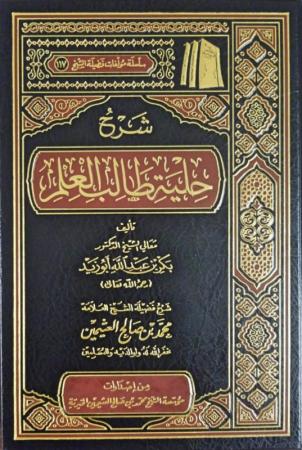 Charh Hiliyatou Talib al 'ilm - Sheikh al 'Uthaymin