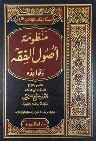 Mandhoumah Ousoul al Fiqh - منظومة أصول الفقه وقواعده