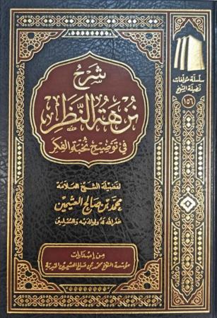 Charh Nouzhat an-Nadhar - Sheikh al 'Uthaymin