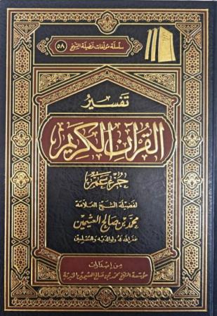 Tafsir Jouz 'Amma - Sheikh al 'Uthaymin