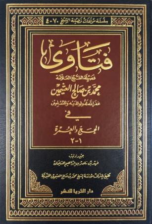 Fatawa fi al Hajj wal 'omrah - Sheikh al 'Uthaymin