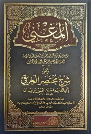 Al Moughni - Ibn Qudama al Maqdissi